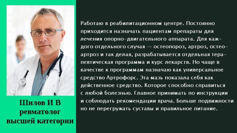 Доктор про результат